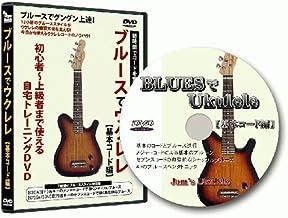 ブルースでウクレレ【基本コード編】/U-BL-01