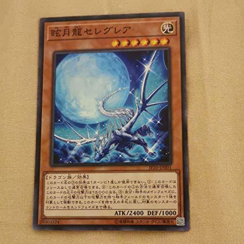 遊戯王 プロモーション JF20-JP001 眩月龍セレグレア【スーパーレア】