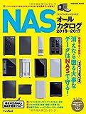 NAS オールカタログ 2016-2017 (インプレスムック)