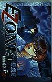 裂魔伝E.zone 第1巻 (あすかコミックス)