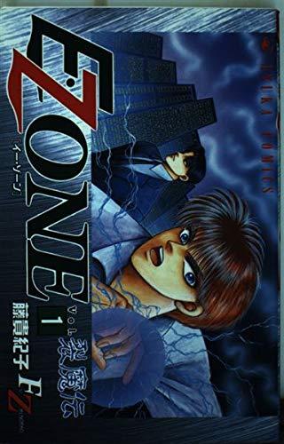 裂魔伝 E.ZONE 第1巻 (あすかコミックス)の詳細を見る