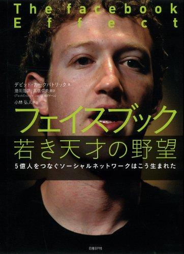 フェイスブック 若き天才の野望