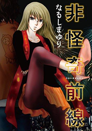 非怪奇前線 (ウィングス・コミックス)