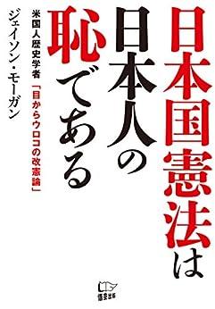 [ジェイソン・モーガン]の日本国憲法は日本人の恥である