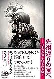 先祖返りの国へ 日本の身体‐文化を読み解く