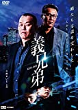 義兄弟[DVD]