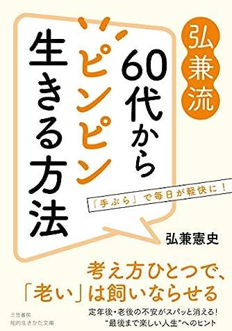 弘兼流 60代からピンピン生きる方法: 「手ぶら」で毎日が軽快に! (知的生きかた文庫)