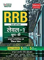 RRB Level-1 Group D Hindi