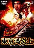 東京湾炎上〈東宝DVD名作セレクション〉[DVD]