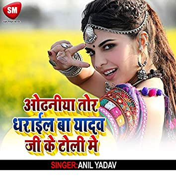 Odhaniya Tor Dharail Ba Yadav Ji Ke Toli Me (Bhojpuri Song)