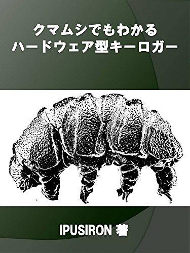 Hardware Keyloggers for Tardigrades (Japanese Edition)