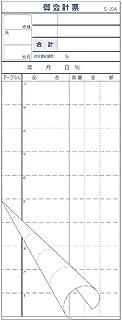 大黒工業 会計伝票 複写 10冊セット 201042 ブルー サイズ:210x78mm