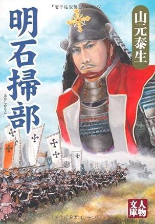 明石掃部(かもん) (人物文庫)