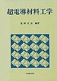 超電導材料工学