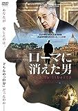 ローマに消えた男[DVD]