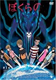 テレビアニメ『ぼくらの』DVD Vol.1[DVD]