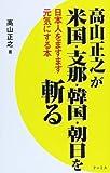 高山正之が米国・支那・韓国・朝日を斬る―日本人をますます元気にする本
