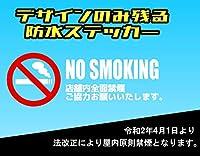 禁煙ステッカー (黒)