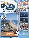 空から日本を見てみようDVD 19号  千葉県 房総半島をグルッと一周   分冊百科   DVD付