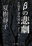 βの悲劇 THE DOME-ドーム- (角川文庫)