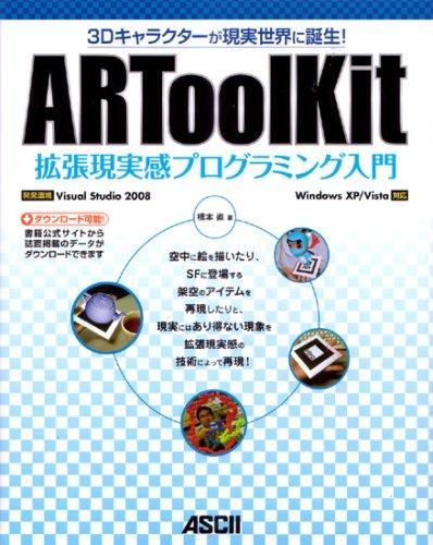 3Dキャラクターが現実世界に誕生! ARToolKit拡張現実感プログラミング入門の詳細を見る