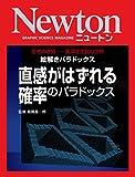 Newton 絵解きパラドックス 直感がはずれる確率のパラドックス