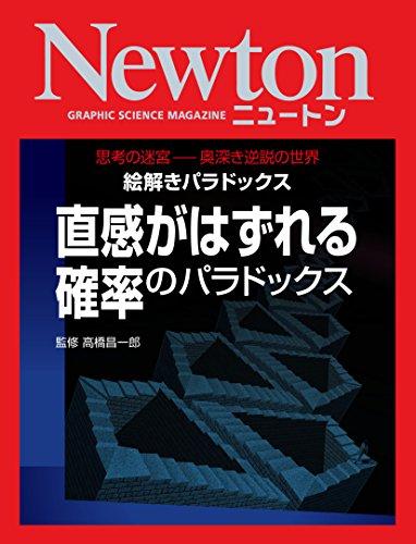 科学雑誌『Kindle版Newton』200冊から高校生へのオススメを厳選!