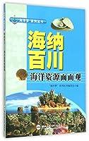 海纳百川(海洋资源面面观)/海洋梦系列丛书