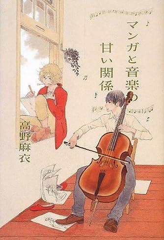 マンガと音楽の甘い関係