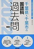 千葉県・千葉市の国語科過去問 2022年度版 (千葉県の教員採用試験「過去問」シリーズ)