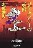 ヨギ ガンジーの妖術(新潮文庫)