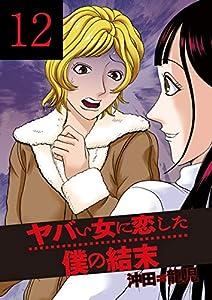ヤバい女に恋した僕の結末 12巻 (芳文社コミックス)