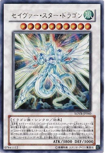 遊戯王 SOVR-JP040-UR 《セイヴァー・スター・ドラゴン》 Ultra