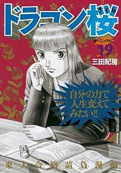[三田紀房]のドラゴン桜(19) (モーニングコミックス)