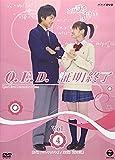 NHK TVドラマ「Q.E.D.証明終了」Vol.4[DVD]