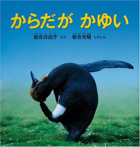 からだがかゆい (福音館の科学シリーズ)