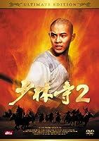 少林寺2 アルティメット・エディション 【DVD】