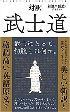対訳 武士道 (朝日新書)