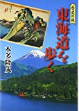 歴史の旅 東海道を歩く