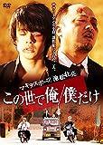 この世で俺/僕だけ[DVD]