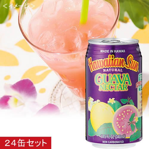 【ハワイ お土産】ハワイアンサン・グアバドリンク24缶セット