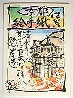ポストカードセット(56)『京都絵手紙はがき』(8枚入)