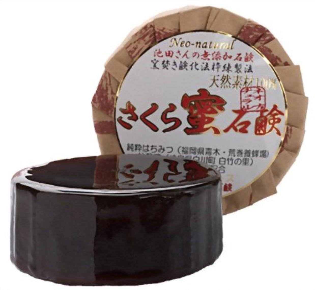 電極天窓練習ネオナチュラル 池田さんのさくら蜜石鹸 105g
