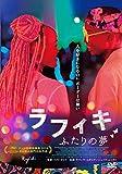 ラフィキ:ふたりの夢[DVD]