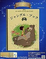 ディズニー ゴールデン・ブック・コレクション全国版(29) 2020年 4/15 号 [雑誌]