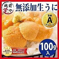 うに A グレード 生食用 100g 【冷凍】/(6パック)