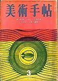美術手帖 1964年 3月号 ホガースの教訓画 吾妻兼治郎