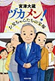ヅカメン!  お父ちゃんたちの宝塚 (祥伝社文庫)