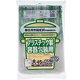 ジャパックス 春日井市 プラスチック用 45L KJ51 50枚