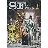 S-Fマガジン 1982年01月号 (通巻282号)
